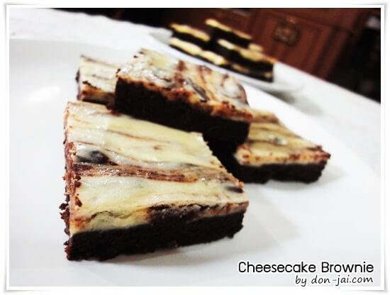 ของหวานโดนใจ >> Cheesecake Brownies (บราวนี่ชีสเค้ก) เมนูเริ่มต้นสำหรับคนเริ่มทำชีสเค้ก