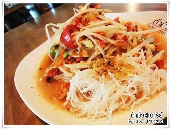 รีวิวโดนใจ >> ตำมั่ว : ร้านอาหารไทย-อีสาน อาหารรสจัด ถนัดเรื่องตำ ในซอยอารีย์