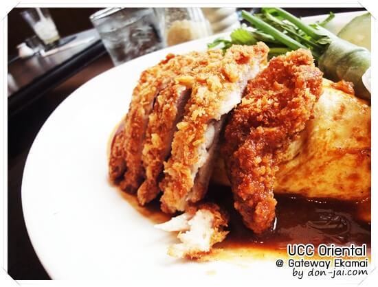 รีวิวโดนใจ >> The UCC Oriental มาทานอาหารแบบโยโซกุ (อาหารตะวันตก) สูตรดั้งเดิมที่สาขา Gateway เอกมัย
