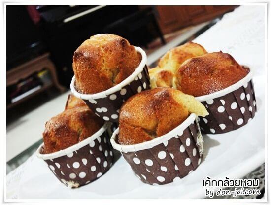 ของหวานโดนใจ >> เค้กกล้วยหอม (Banana cupcake) สูตรแม่สลิ่ม เนื้อนุ่ม หวานกำลังดี
