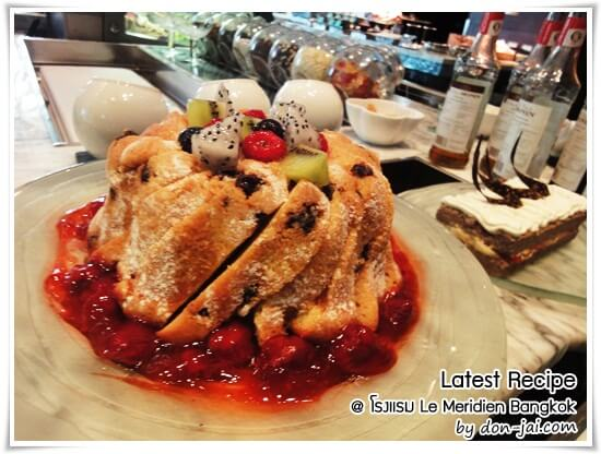 รีวิวโดนใจ >> ห้องอาหาร Latest Recipe หลากอาหารนานาชาติ ที่โรงแรม Le Meridien Bangkok