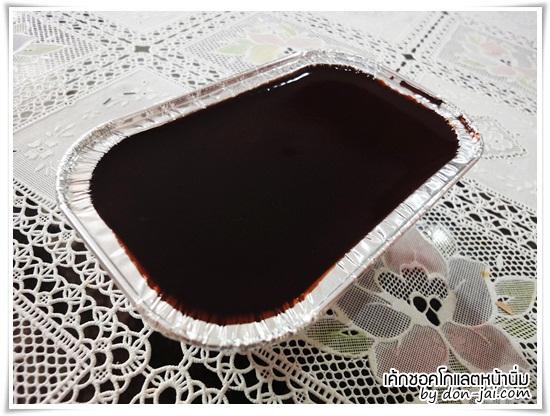 ของหวานโดนใจ >>เค้กช็อคโกแลตหน้านิ่ม เนื้อนุ่ม สุดอร่อยโดนใจ ทำได้เองต้นทุนไม่แพง สูตรแม่สลิ่ม