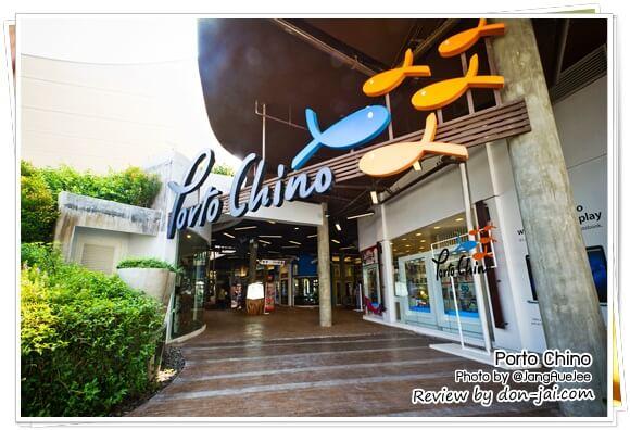รีวิวโดนใจ >>Porto Chino (พอร์โต้ชิโน่) แหล่งท่องเที่ยวแห่งใหม่ และ Lifestyle Mall บนถนนพระราม 2