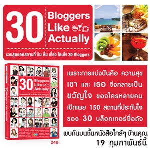Ads-Bloggers-300x300px-02