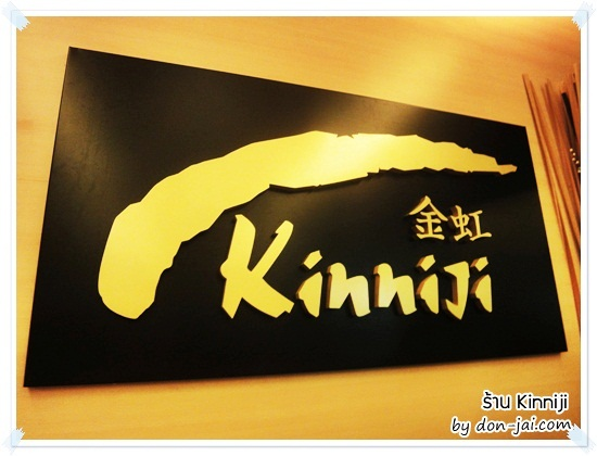 รีวิวโดนใจ >> Kinniji (คินนิจิ) ร้านข้าว 7 หน้าสุดอร่อย สลัดผักหลากท็อปปิ้ง ในราคาเบาๆ ที่ยูเซ็นเตอร์ จุฬา