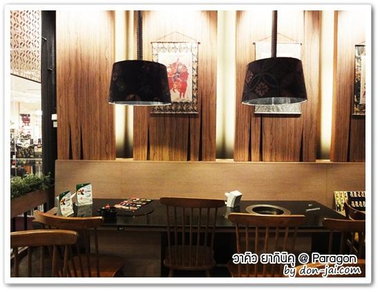 รีวิวโดนใจ >>  WaQ Yakiniku (วาคิวยากินิกุ) ร้านเนื้อย่างสไตล์ญี่ปุ่น กับ Open Rice Party ที่สยามพารากอน