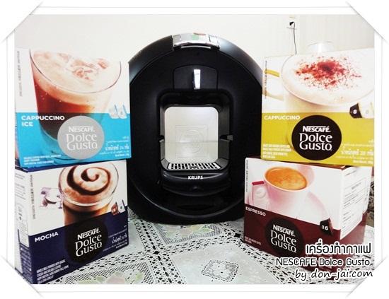 รีวิวโดนใจ >> ลองใช้งาน NESCAFÉ® Dolce Gusto (เนสกาแฟ ดอลเช่ กุสโต้) เครื่องทำกาแฟสุดล้ำ