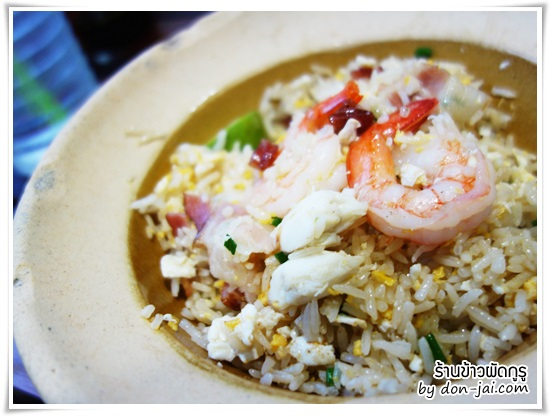 รีวิวโดนใจ >> ข้าวผัดกูรู ร้านอาหารที่ทำให้เมนูง่ายๆ เป็นเมนูแสนอร่อย อิ่มท้องในราคาไม่แพง ย่านบางนา