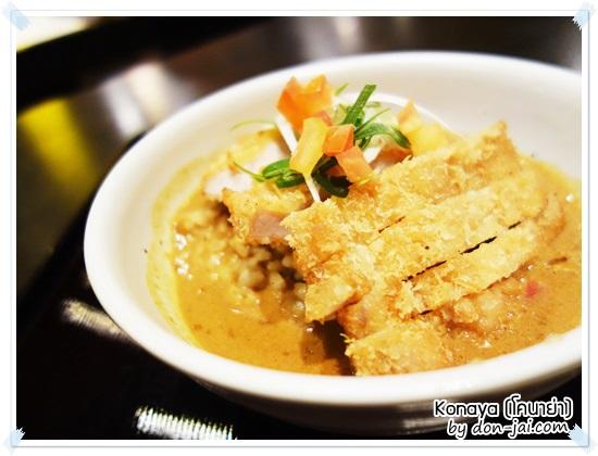รีวิวโดนใจ >> Konaya (โคนาย่า) ร้านอูด้งแกงกระหรี่กับอาหารชุดวันศุกร์ที่ Terminal 21