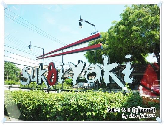 รีวิวโดนใจ >> Sukoi Yaki (สุโค่ยยากิ) บุฟเฟ่ปิ้งย่างสไตล์ญี่ปุ่น ราคาเบาๆ ในซอยลาซาล