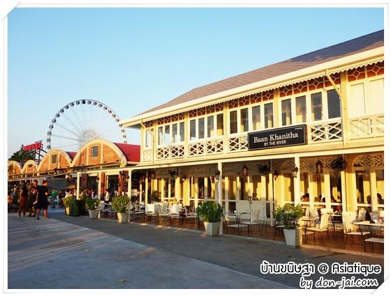 รีวิวโดนใจ >> บ้านขนิษฐา ร้านอาหารไทยบรรยากาศริมแม่น้ำ รสชาติแบบต้นตำรับที่ Asiatique