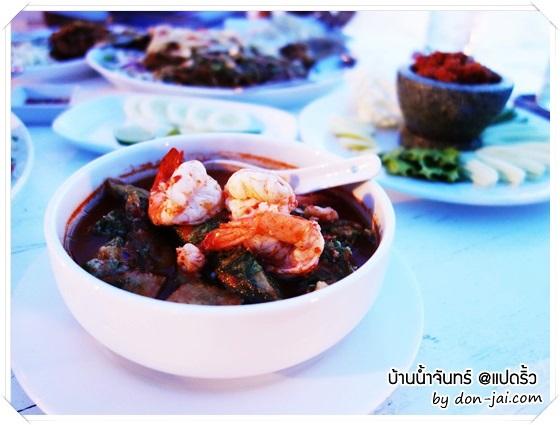 รีวิวโดนใจ >> บ้าน-น้ำ-จันทร์ by คุณาวุฒิ ลิ้มรสชาติอาหารแสนอร่อยและบรรยากาศริมแม่น้ำบางปะกง