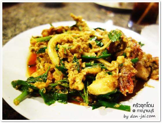 รีวิวโดนใจ >> ครัวชุกโดน ร้านอาหารซีฟู๊ด บรรยากาศดี ราคาไม่แพง ติดริมแม่น้ำกลอง จ.กาญจนบุรี