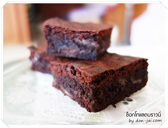 ของหวานโดนใจ >> Brownies บราวนี่สูตรคุณบ่งบ๊งแสนอร่อยเข้มข้นรสช็อกโกแลต เนื้อเนียนแน่นกำลังดี