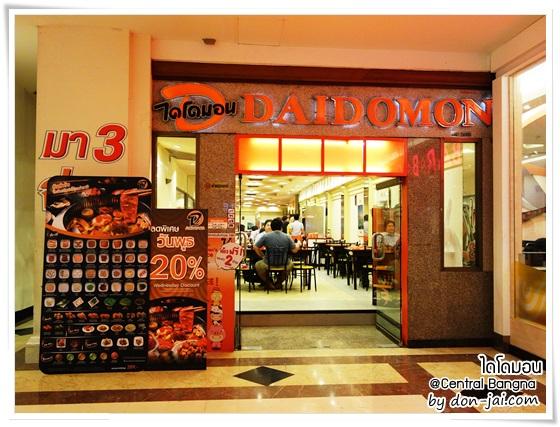 รีวิวโดนใจ >> Daidomon (ไดโดมอน) บรรยากาศเก่าๆ กับอาหารแบบเดิมๆ ที่ เซ็นทรัลซิตี้บางนา