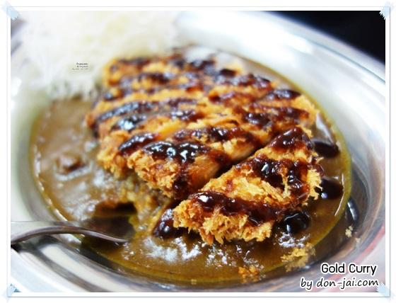 รีวิวโดนใจ >> Gold Curry ข้าวแกงกะหรี่ญี่ปุ่น รสชาติอร่อยเข้มข้น ในซอยสุขุมวิท 39