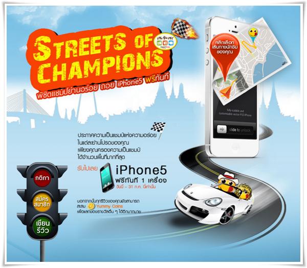 [PR] แชะ-ชิม-แชร์ ตอน Streets of Champions พิชิตแชมป์ย่านอร่อยกับ Openrice ลุ้นรับ iPhone 5 กันค่า