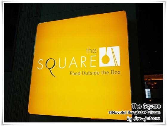 รีวิวโดนใจ >> The Square อร่อยเต็มอิ่มกับโปรโมชั่นสุดพิเศษลด 50% ที่โรงแรม Novotel Bangkok Platinum