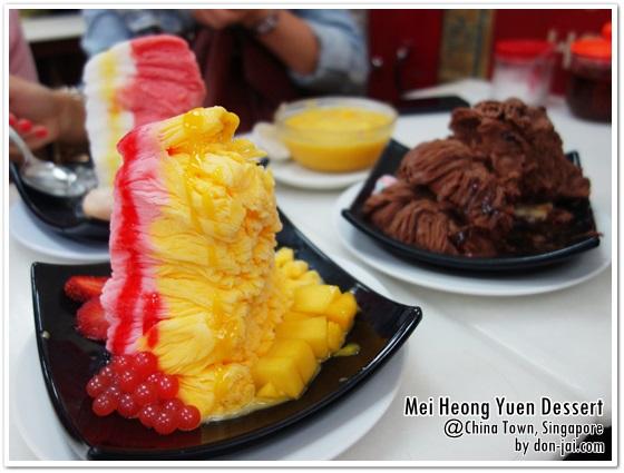 กินเที่ยวสิงคโปร์ >> Mei Heong Yuen Dessert น้ำแข็งใสต้อนรับการมาถึงสิงคโปร์จากย่านไชน่าทาวน์