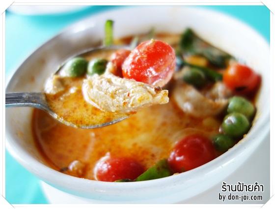 รีวิวโดนใจ >> ฝ้ายคำ ร้านอาหารไทย หลากเมนูอร่อย ราคาไม่แพง ถ.บางนา-ตราด