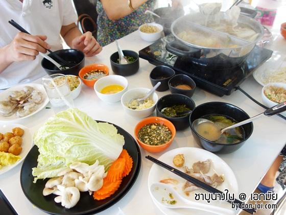 รีวิวโดนใจ >> ชาบู ชาบู นางใน ร้านอาหารแนวสุขภาพ เน้นผัก แต่อิ่มท้อง อร่อยกันที่สาขาเอกมัย