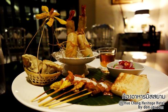 รีวิวโดนใจ >> Miss Siam ห้องอาหารไทยแท้แบบต้นตำรับที่โรงแรมหัวช้าง เฮอริเทจ