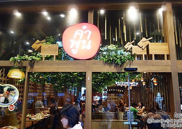 รีวิวโดนใจ >> ร้านคำพูน อร่อยแซ่บโดนใจที่สาขา Central Festival EastVille