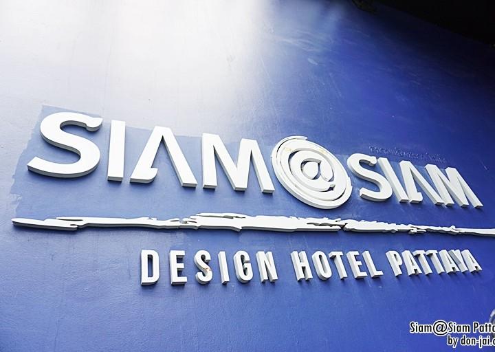 รีวิวโดนใจ >> Siam@Siam Design Hotel Pattaya โรงแรมสุดเท่ มุมถ่ายรูปแจ่มๆ เพียบ