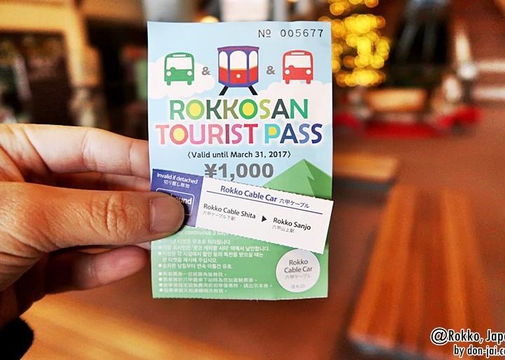 โดนใจไปญี่ปุ่น >> พาเที่ยวภูเขาเขาร๊อคโค (Mt.Rokko) ด้วย Rokkosan Tourist Pass