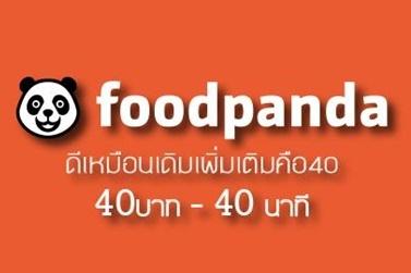 รีวิวโดนใจ >> สั่งอาหารอร่อย ๆ ส่งตรงจากร้านดังมากินที่บ้านง่ายๆ ด้วยแอพ Foodpanda